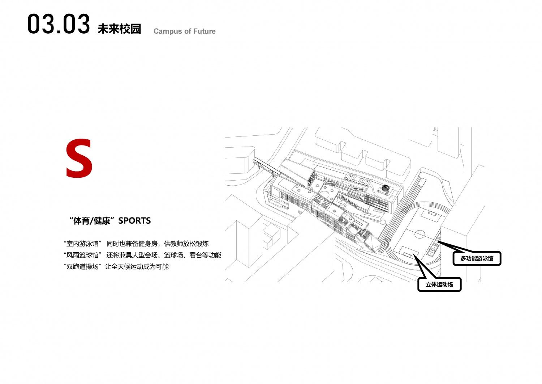 20210620龙华清泉外国语学校(初中部)建设工程05_页面_48
