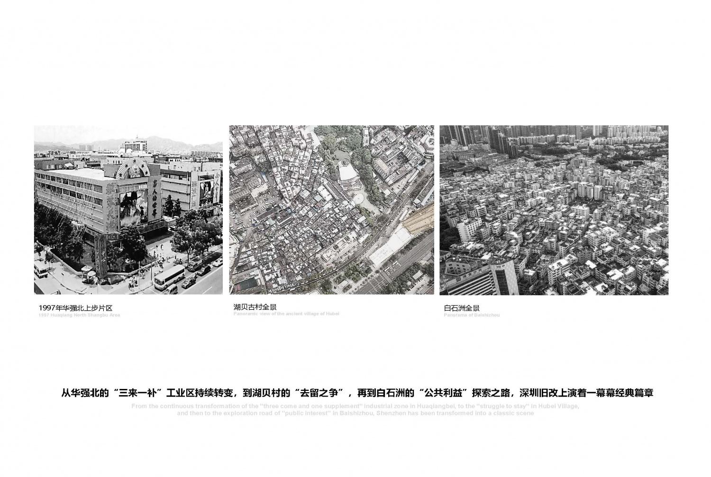 20200421-宝安区沙井街道东塘旧村片区城市更新项目(动画版)_页面_05