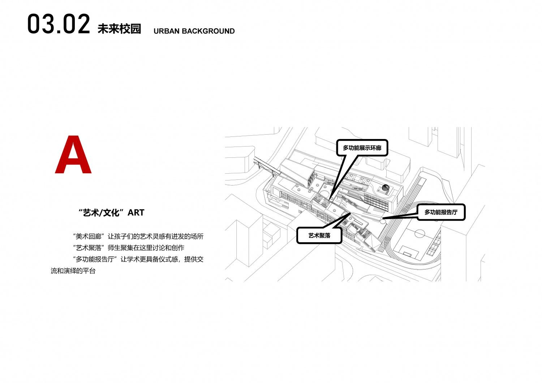 20210620龙华清泉外国语学校(初中部)建设工程05_页面_44
