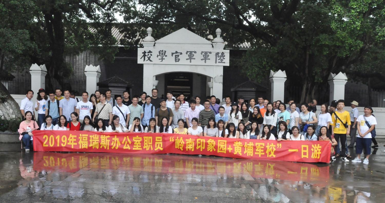 """2019年办公室职员""""岭南印象园+黄埔军校""""一日游2"""