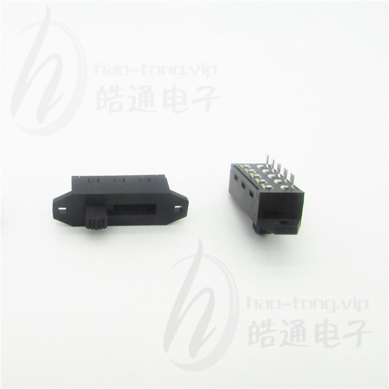 皓通haotong推荐6A 250V双耳单极4位4档5针脚H25-0314PC滑动开关