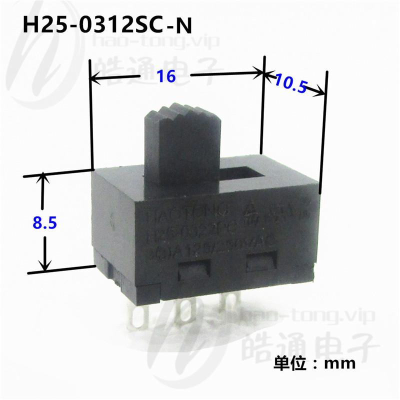 皓通haotong推荐无耳单极2位2档3孔脚H25-0312SC功能选择拨动开关
