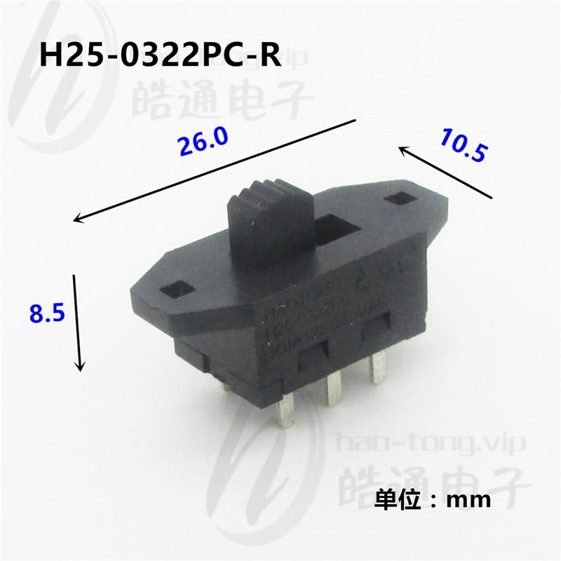 皓通haotong推荐双耳双极2位2档6针脚H25-0322PC功能选择切换电源开关