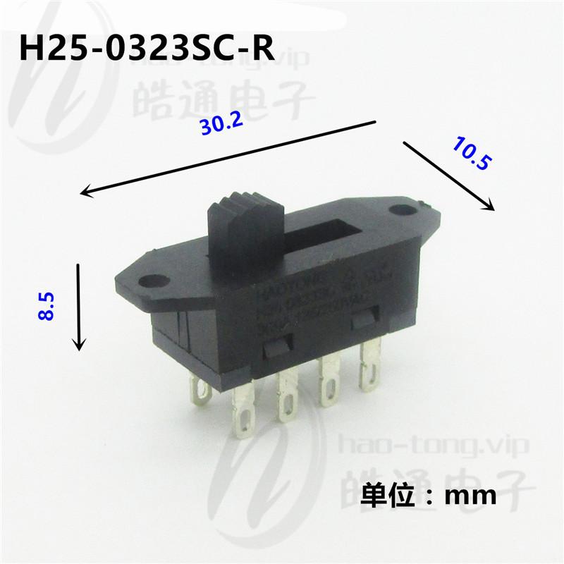 皓通haotong推荐双耳双极3位3档8孔脚H25-0323SC背光源电源拨动开关