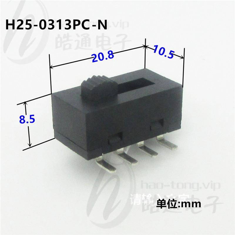 皓通haotong推荐无耳单极3位3档4弯脚H25-0313PC电吹风档位拨动开关