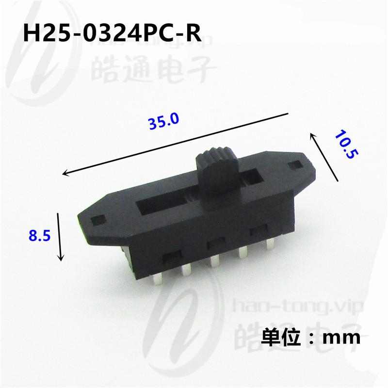 皓通haotong推荐6A认证双耳双极4位4档10针脚H25-0324PC波动开关