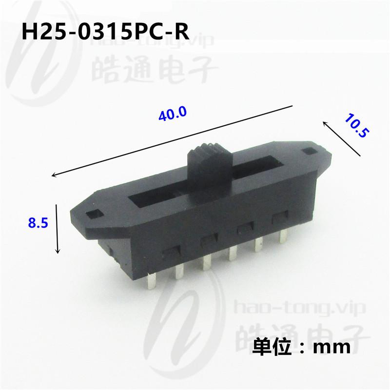 皓通haotong推荐双耳单极5位5档6针脚H25-0315PC多档位选择波段开关