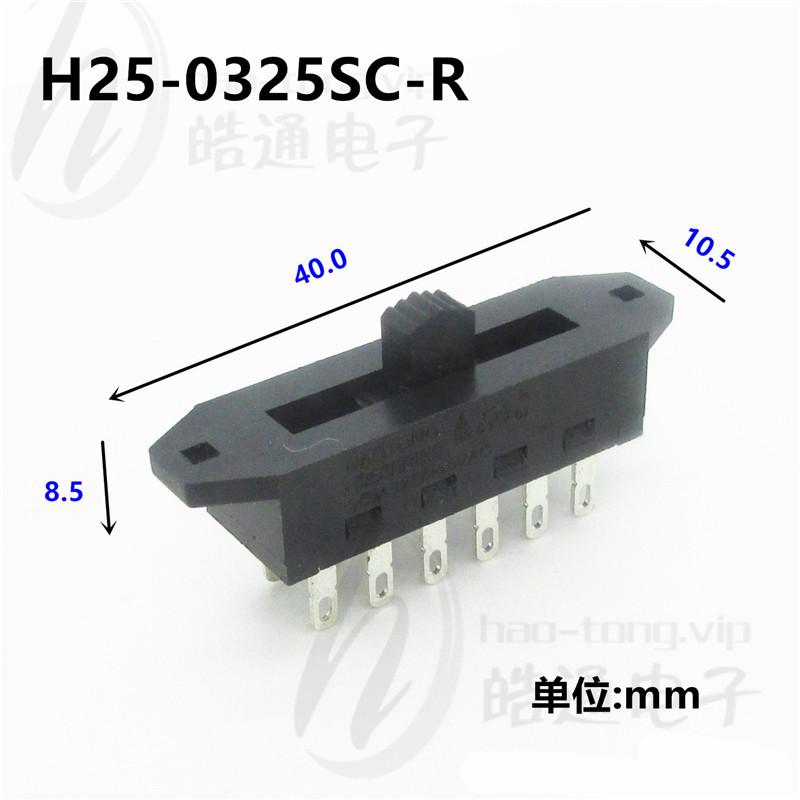 皓通haotong推荐双耳双极5位5档12孔脚H25-0325SC小家电电源波动开关