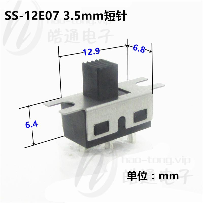皓通haotong推荐单极2档3短针带定位脚SS12D11恒流点餐灯波动开关