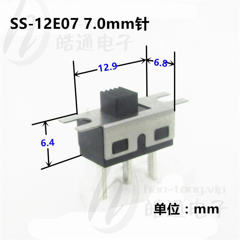 皓通haotong推荐单极2位7mm针带定位脚SS12D10档位选择波动开关