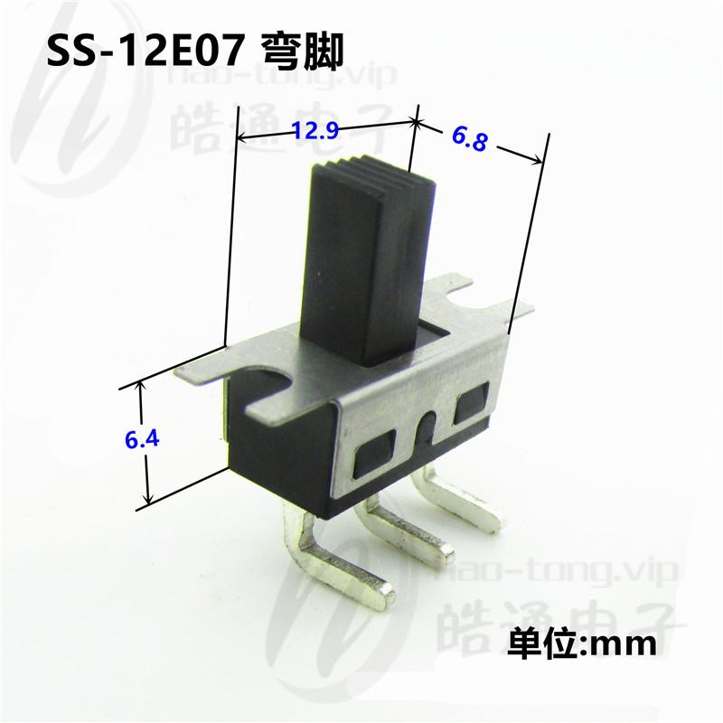 皓通haotong推荐单极两位弯角带定位脚SS12D11直发器档位选择开关