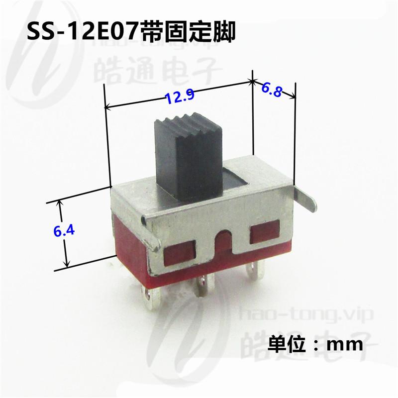 皓通电子haoswitch直销单极2位3孔脚红座加定位脚SS12E08波动开关