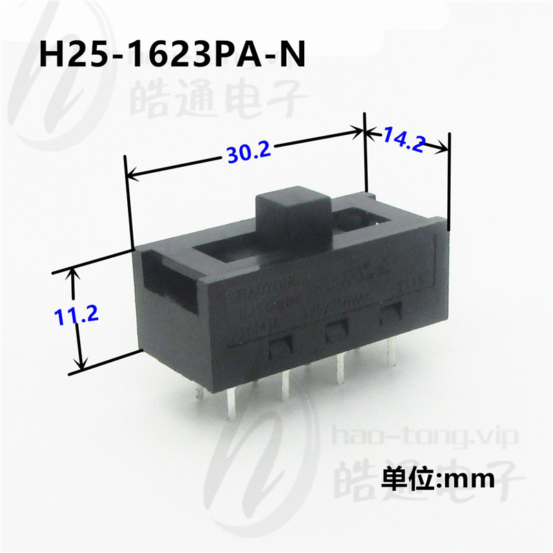 皓通haotong推荐平柄双极3位3档8尖脚H25-1623PA电工具拨动开关