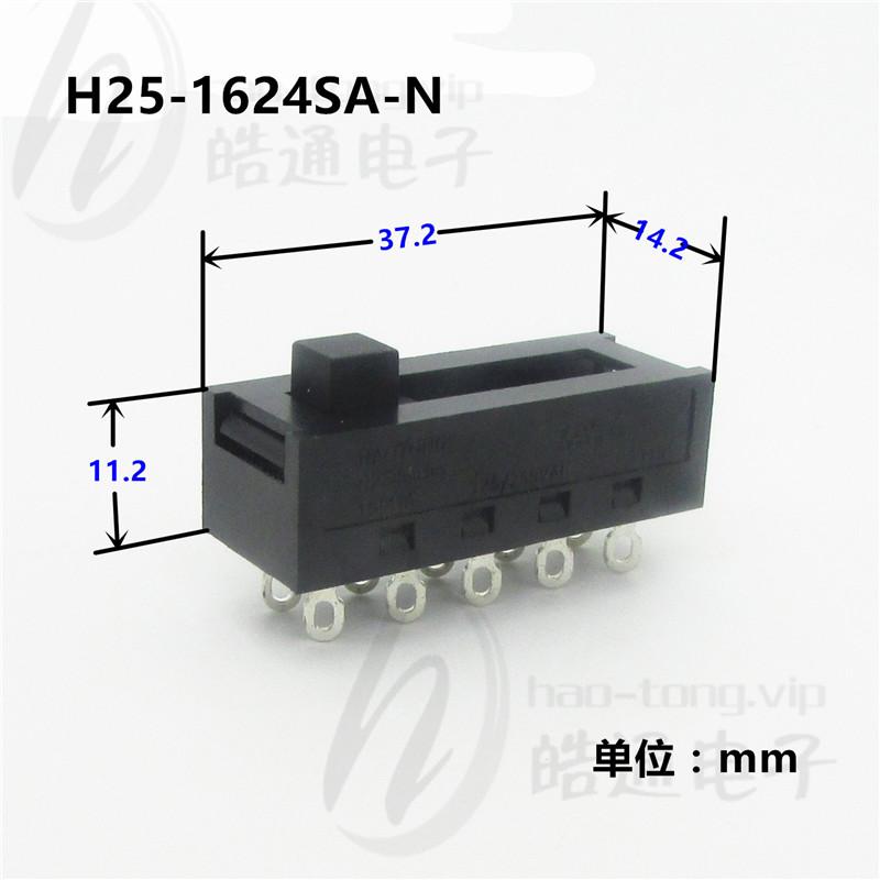 皓通电子haoswitch直销平柄双极4位4档10孔脚H25-1624SA滑动开关