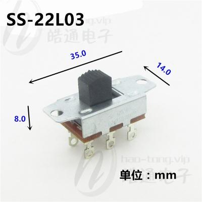 皓通haotong推荐档位选择双排2位6孔脚SS-22L03蒸脸器拨动开关