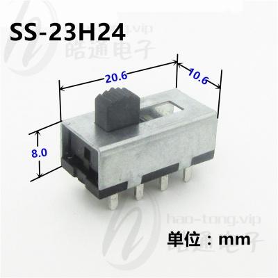 无耳双极3位8孔脚铁壳SS23H24电子缝纫机拨动开关