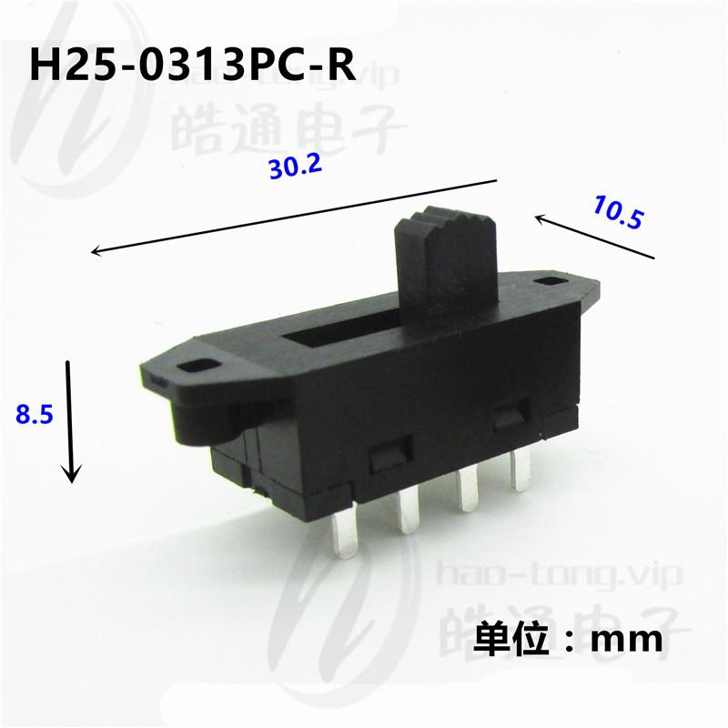皓通haotong正品UL认证单极3位波动开关SS23H25波段选择档位开关
