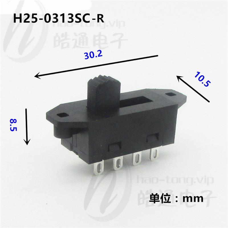 皓通haotong正品LED调光调色温手动选色开关H25推动式拨动开关