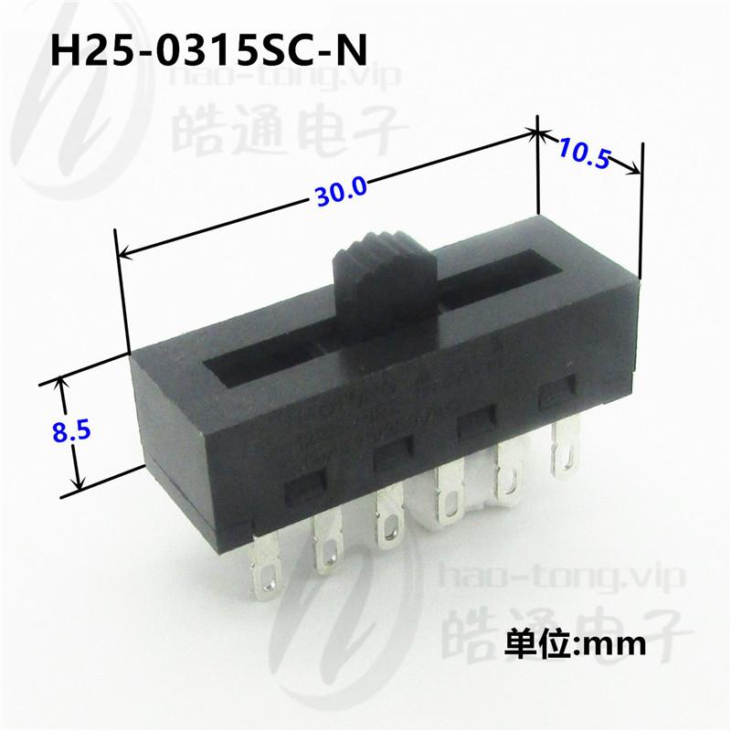 皓通电子haoswitch直销单极5位H25塑胶外壳大电流电热毯波段开关