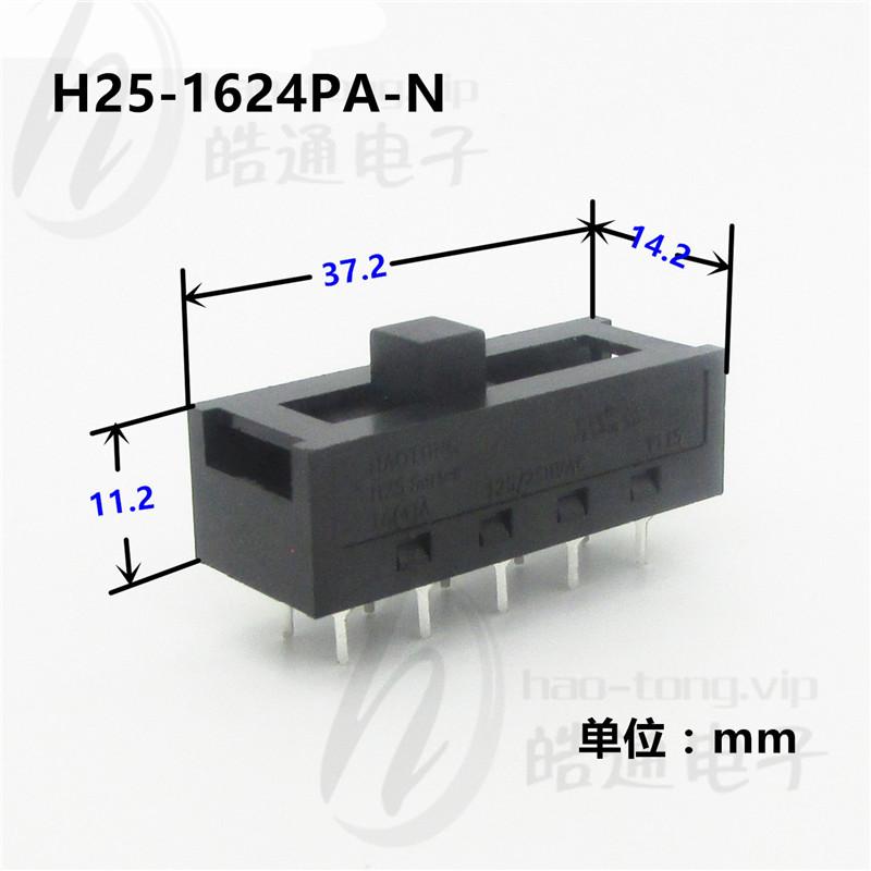 皓通haotong推荐双极4位4档拨动开关H25手动工具电源滑动开关
