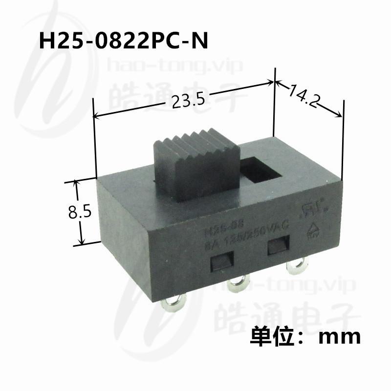 HAOT0NG皓通推荐H25-0822额定8A 250V 2档2位大电流拨动调档开关