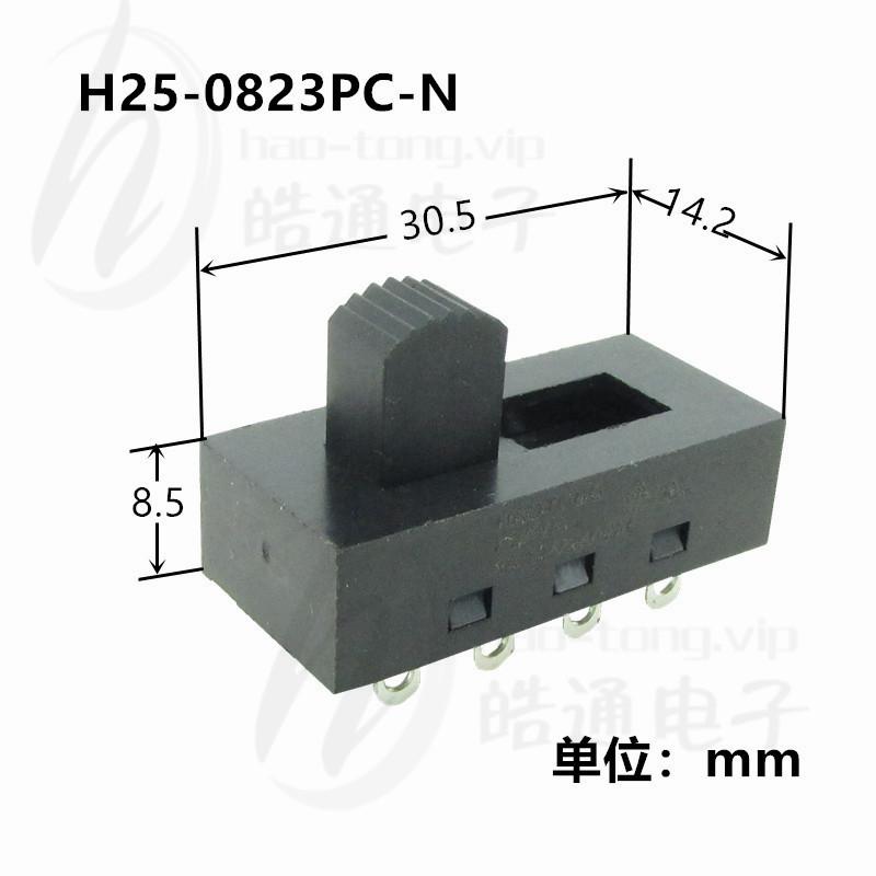HAOT0NG皓通推荐H25-0823打蛋器8脚3位3档开关UL美规认证额定8A 250V