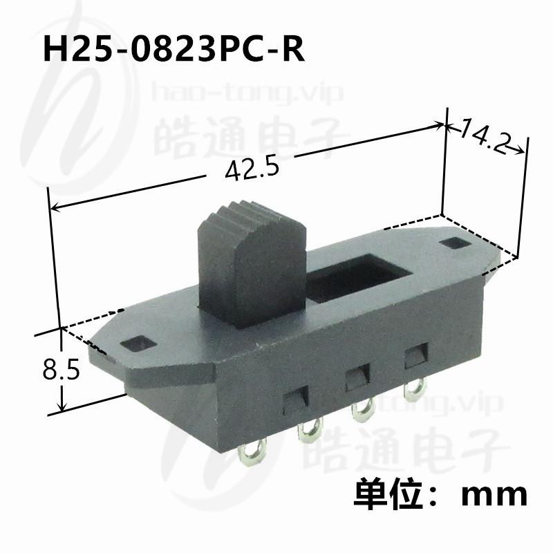 HAOT0NG皓通推荐H25-0823打蛋器档位选择面耐高温开关8脚3位3档拨动开关