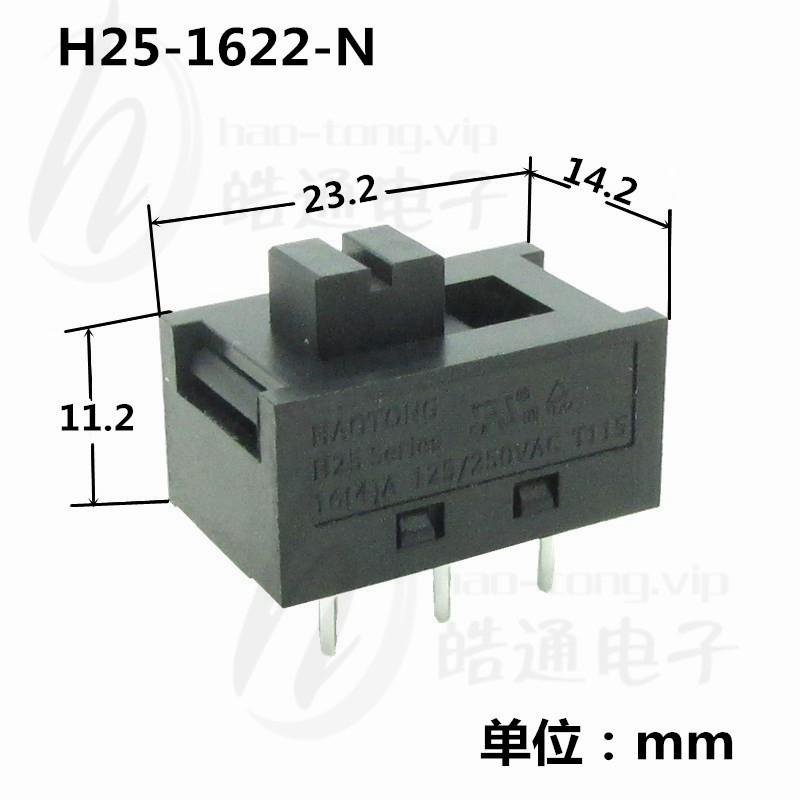 HAOT0NG皓通推荐H25-1622吸尘器档位拨动开关6脚2位2档大电流开关