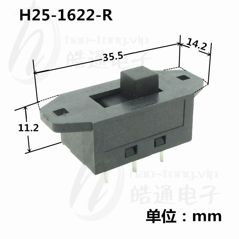 HAOT0NG皓通推荐H25额定250V 16A档位拨动开关6脚2位2档大电流开关