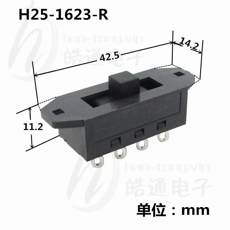 HAOT0NG皓通H25-1623额定250V 16A钮脚档位拨动开关8脚3位3档开关
