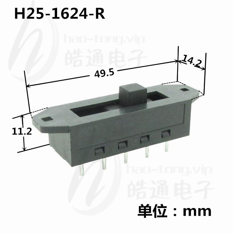 HAOT0NG皓通推荐H25-1624额定16A档位拨动开关10脚4位4档波动开关