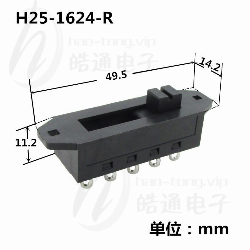HAOT0NG皓通H25-1624额定250V 16A扭脚拨动开关10脚4位4档波动开关