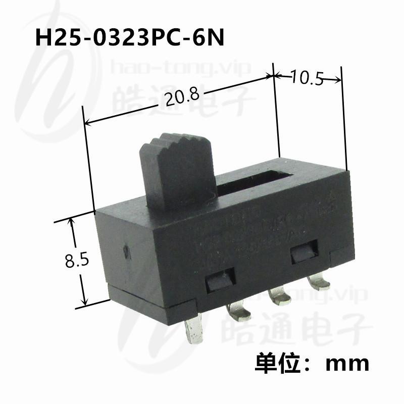 HAOTONG皓通H25-0323-N 对角插 额定3A/250V安规认证电流拨动开关