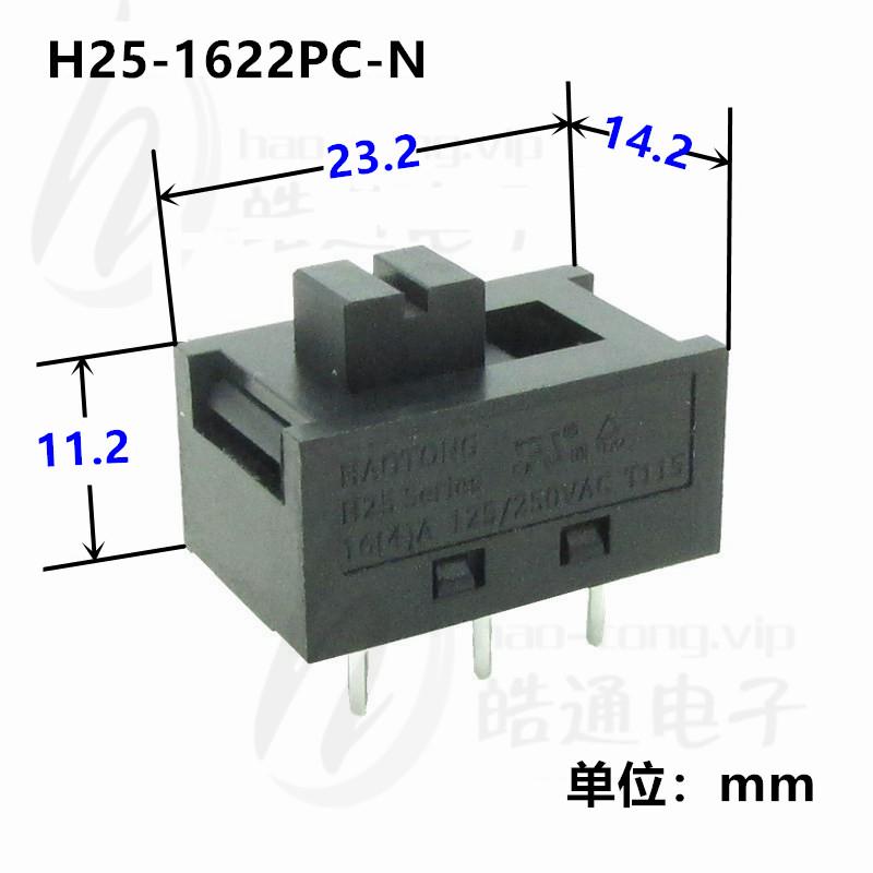 皓通H25大电流16A二档拨动开关 1622档位选择ULTUV认证6脚2档开关