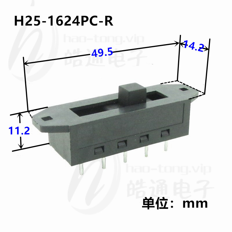 皓通H25大电流16A四档拨动开关 1624档位选择UL TUV认证滑动开关