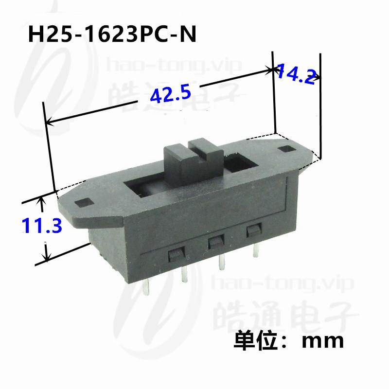 皓通H25大电流开关 三档拨动开关1623档位选择功能打蛋器切换开关