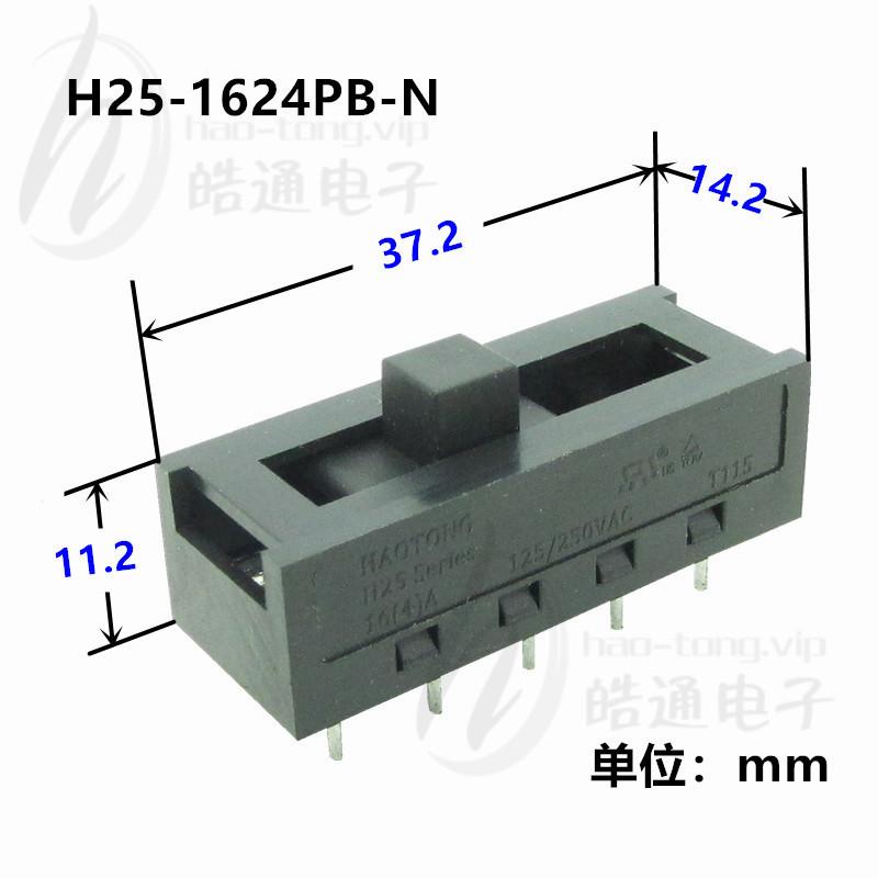 皓通HAOTONG推荐双极4档拨动开关 H25吸尘器手动工具电源滑动开关