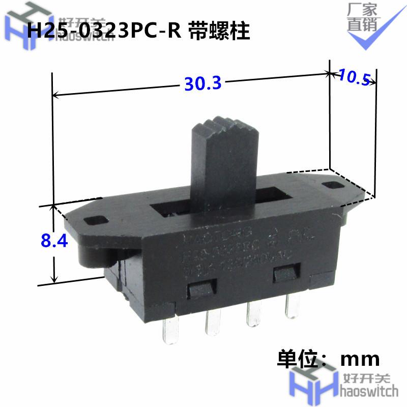 皓通HAOTONG 推荐H25-0323PC档位拨动开关 3档3位8脚有耳波动开关