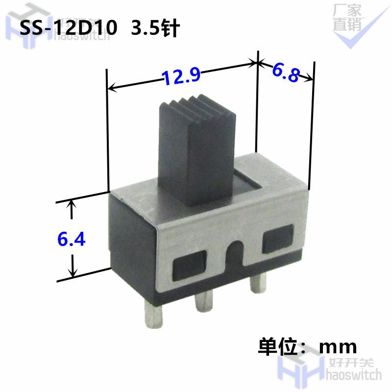 皓通HAOTONG 滑动开关档位切换拨动开关 SS-12D10 直发器波段开关