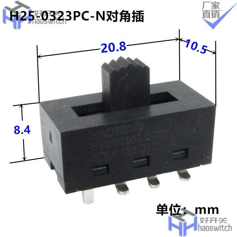 皓通HAOTONGH25-0323-N 对角插 额定3A/250V安规认证电流拨动开关