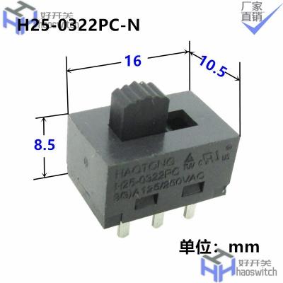 皓通HAOTONG推荐H25-0322PC塑胶灯饰照明开关 大电流拨动档位开关