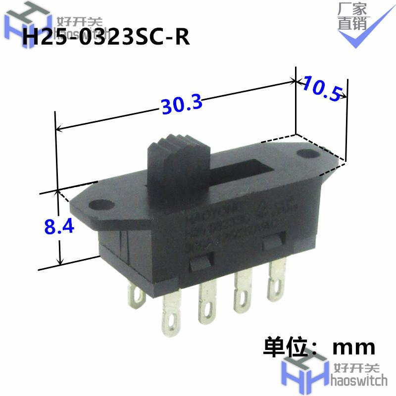 皓通HAOTONGH25-0322SC二档大电流滑动开关LED塑胶立式拨动开关