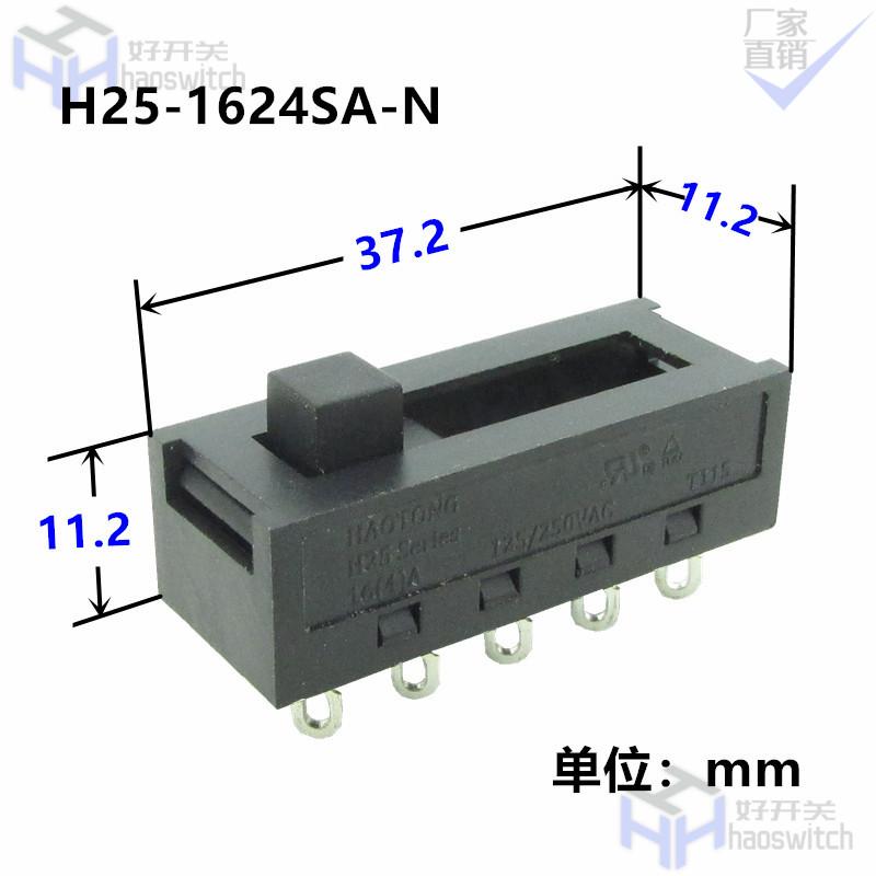 皓通HAOTONG H25大电流拨动开关安规认证4档位切换取暖器换档开关
