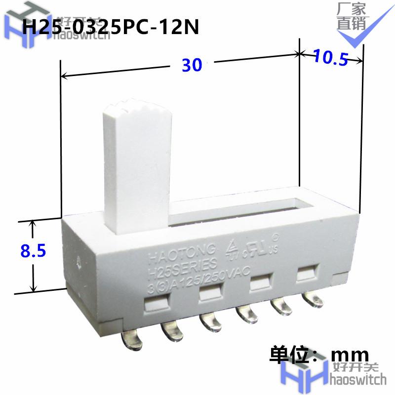 皓通工厂热销小尺寸波段开关射灯电源拨动开关 大电流