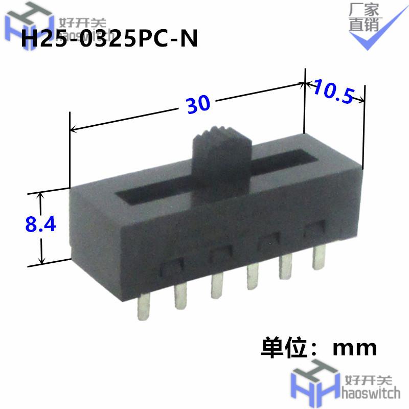 皓通工厂热销塑胶外壳波段开关射灯电源拨动开关 大电流