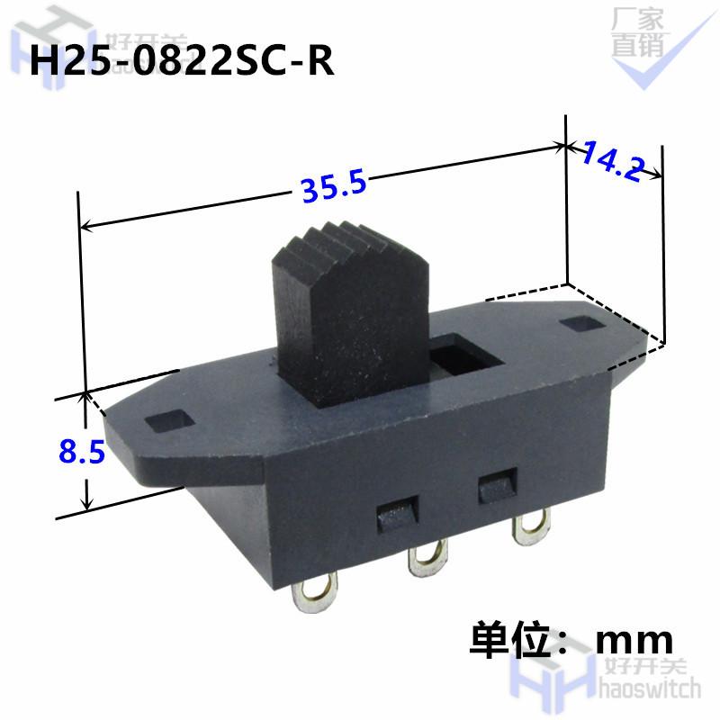 皓通工厂热销塑胶外壳档_波动开关射灯电源二排两挡2P2T滑动开关