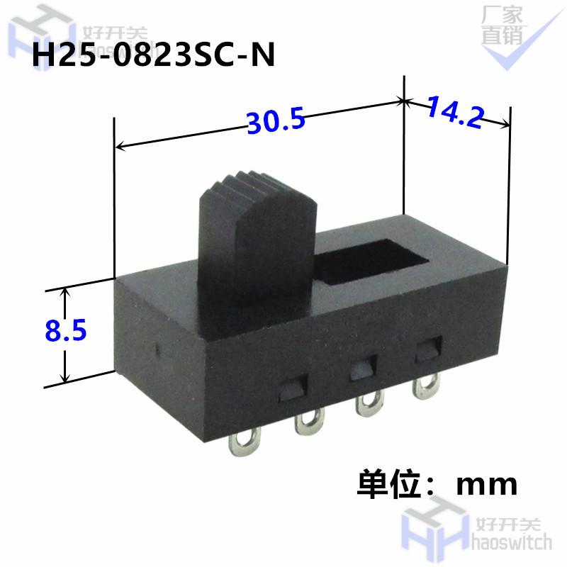 皓通2021推荐小尺寸双排三档孔脚电器产品贴片波动开关