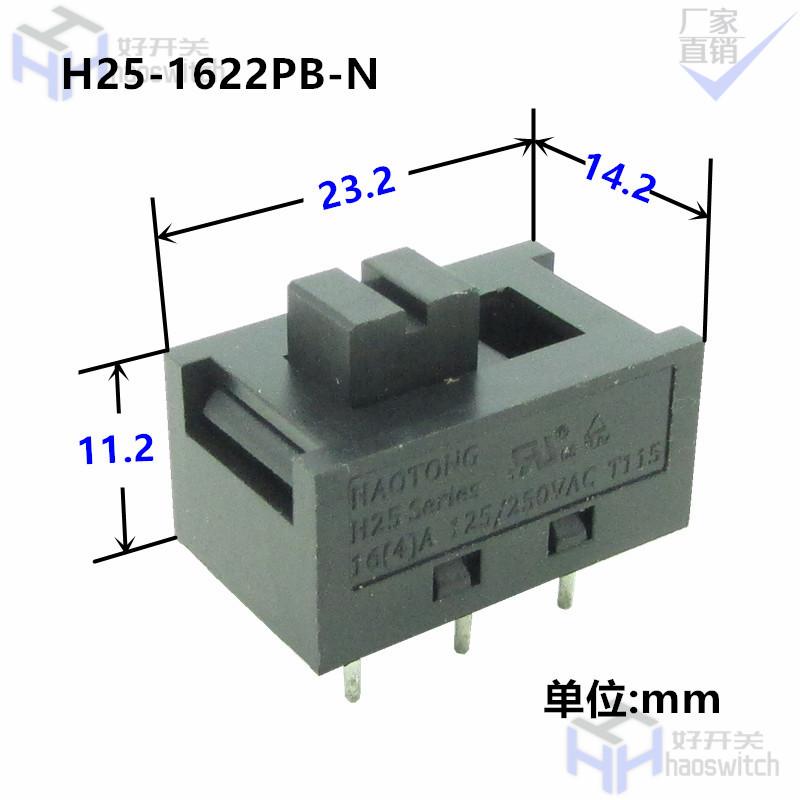 皓通工厂热销小尺寸拨动开关电蚊拍二排二挡2P2T滑动开关