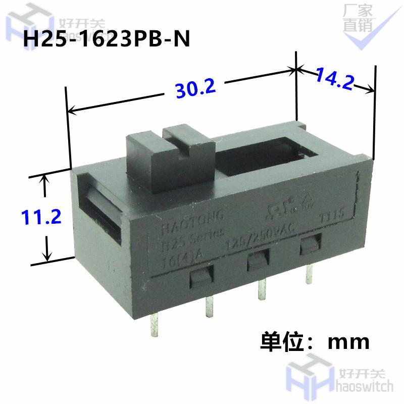 皓通工厂热销塑胶外壳双排两档贴片电器产品拨动开关 三档