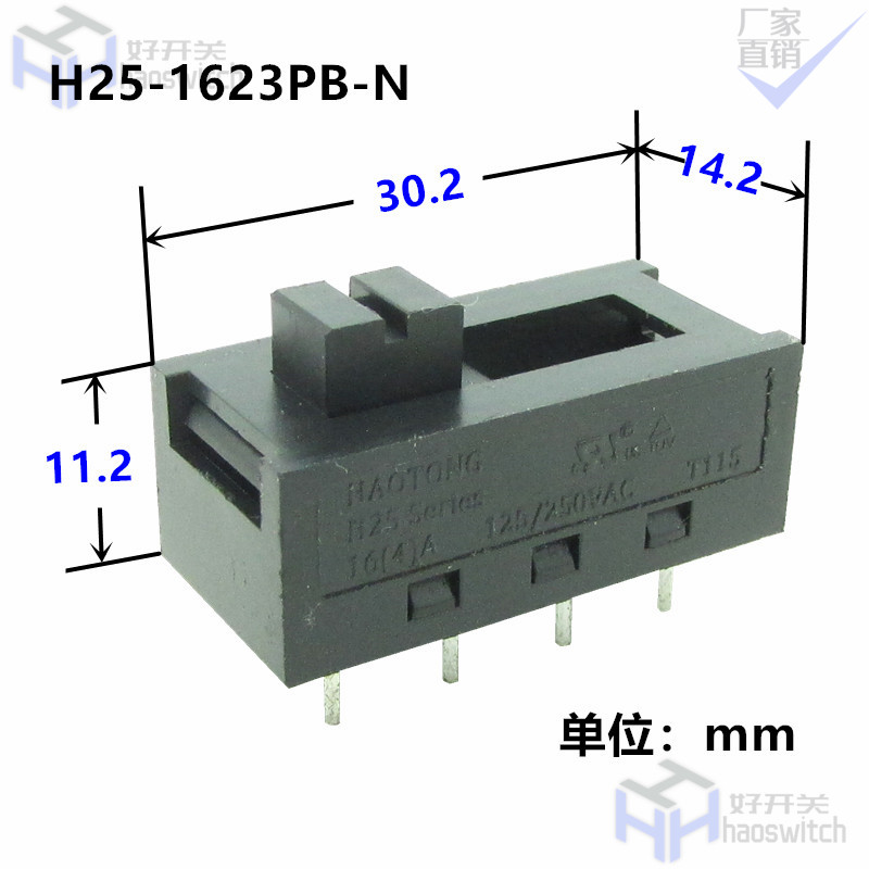 皓通工厂热销大电流双排两档贴片电动工具拨动开关 大电流
